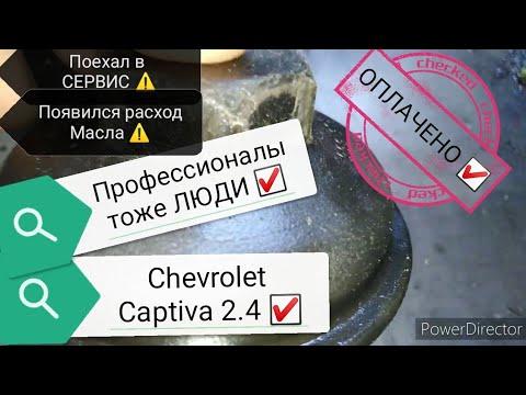 Chevrolet Captiva 2.4 / шевроле каптива 2.4 жрёт масло /вытекло масло 🤔🤪