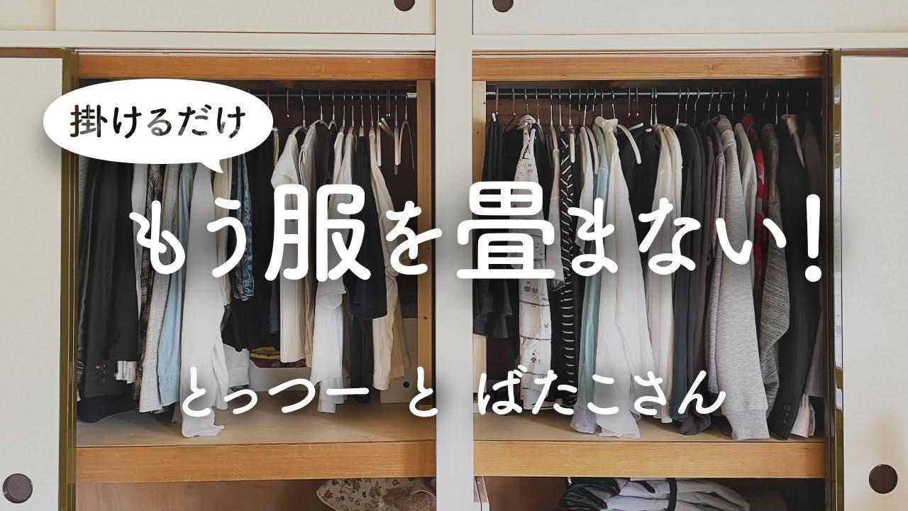 【シンプリスト】服を畳まず掛ける収納-下着も靴下も畳まない洋服収納づくり