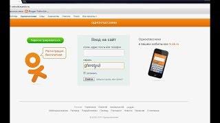 видео Одноклассники моя страница без логина и пароля