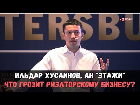 Риэлторский бизнес: ключевые изменения, риски, пути развития. Ильдар Хусаинов, Этажи. МЖК-2019
