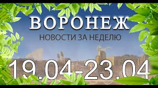 Новости Воронежа (19 апреля - 23 апреля)