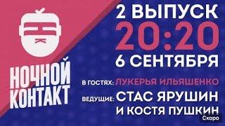 """Шоу """"Ночной Контакт"""" сезон 2 выпуск 2 (в гостях Лукерия Ильяшенко)"""