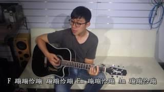 【庭音樂】Tim 老師木吉他教學 讓我留在你身邊by陳奕迅
