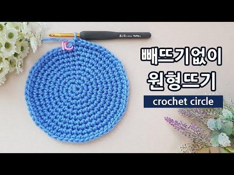 빼뜨기없이 원형뜨기 코바늘 가방바닥 crochet bag round bottom _by아델