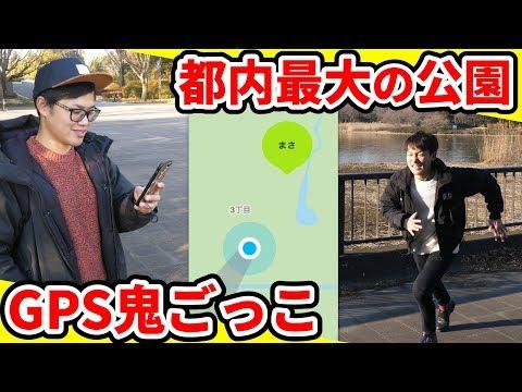 【GPS鬼ごっこ】都内最大の公園でGPSを頼りに本気でおにごっこしたら捕まえられるのか!?【逃走中】