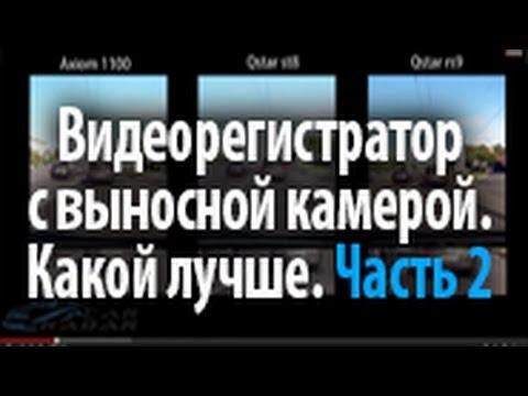 видеорегистратор qstar le 62