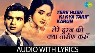 Tere Husn Ki Kya Tarif Karun with lyrics | Lata Mangeshkar &  Mohammed Rafi | Leader