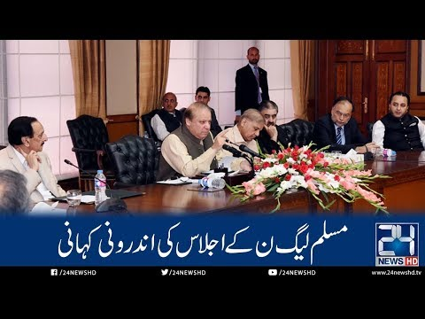 Inside Story Of PMLN Meeting Under Shahbaz Sharif Presidency - 17th May 2018