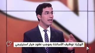 مسؤول نقابي: مطالب الأساتذة المتعاقدين بالإدماج بعد التوقيع خطوة مشروعة