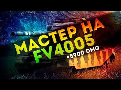 МАСТЕР НА FV4005 | 5900 урона WoT Blitz