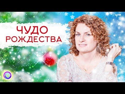 Чудо Рождества — Мария Аликимович