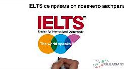 Какъв е необходимият изпит по английски език, за да влезете в британски университет или колеж