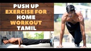 Video push up exercise for home workout  tamil... புஹ் உப்  எஸெர்கி ஸெ வீட்டில்... download MP3, 3GP, MP4, WEBM, AVI, FLV Juli 2018