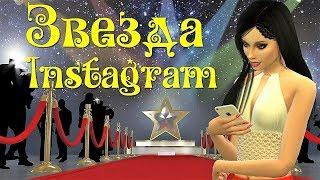 Мод симс 4: Звезда Instagram. Путь к славе.