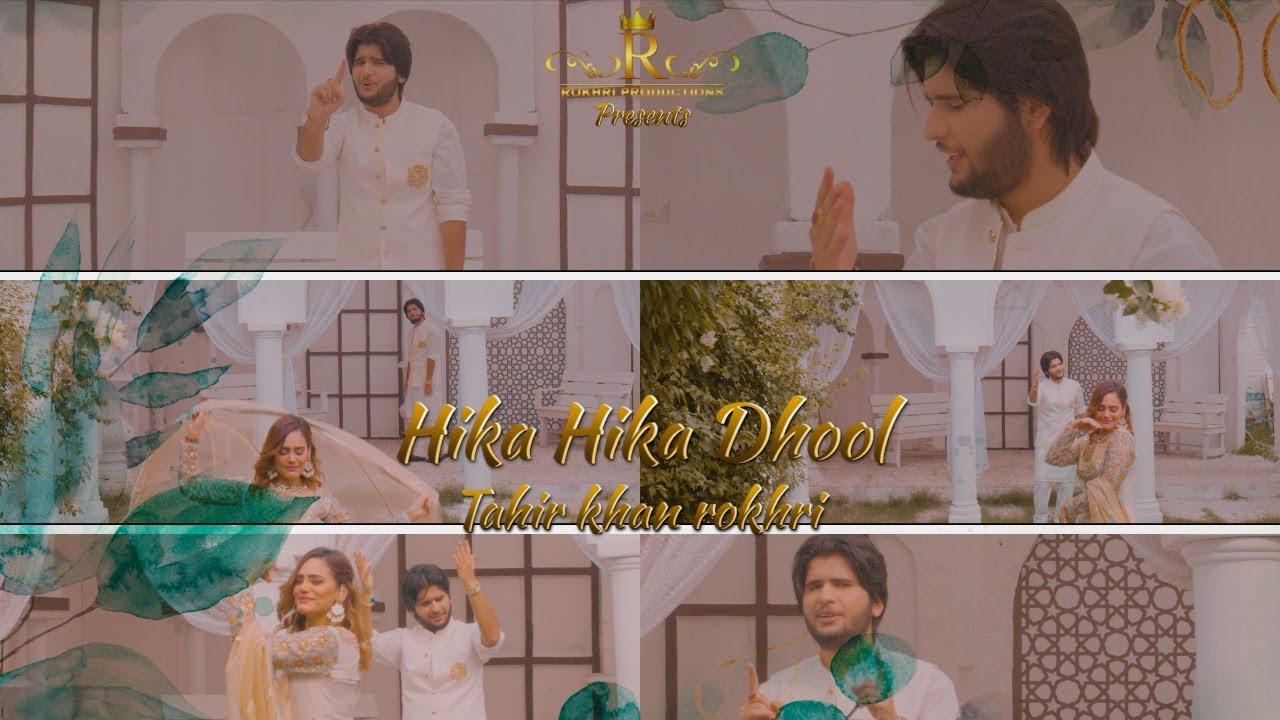 #Hika_Hika_Dhol Hika Hika Dhol (Official Video) Tahir khan Rokhri New Song 2021