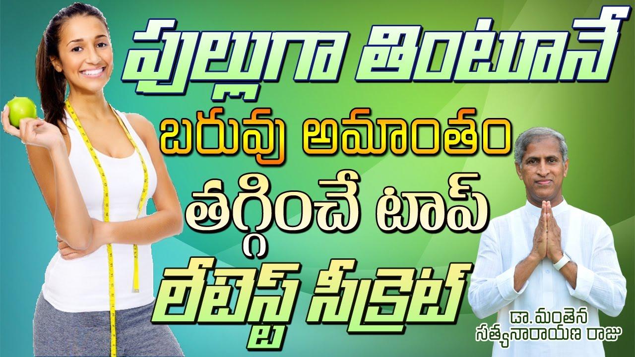 ఫుల్ గా తింటూనే బరువు అమాంతం తగ్గే సీక్రెట్ | Weight Loss Secret | Dr Manthena Satyanarayana Raju