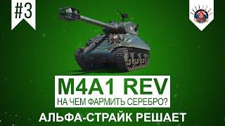 M4A1 Revalorise Мой любимый танк для фарма / Прем танки в World of Tanks / Лайв запись