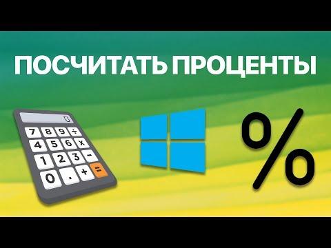 Как на калькуляторе Windows посчитать проценты