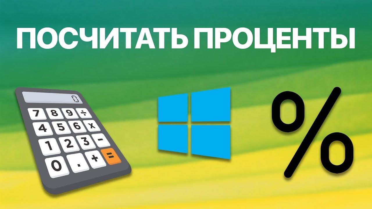 Как вычислить процент на калькуляторе