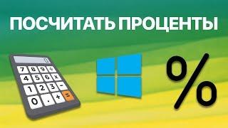Как на калькуляторе в Windows считать проценты? Ищем % от числа, добавляем % к исходному числу и др.