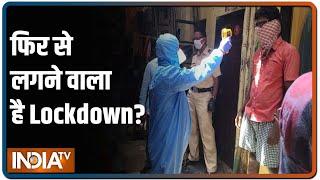 Maharashtra में कोरोना वायरस की थर्ड Wave..फिर से लगने वाला है Lockdown?
