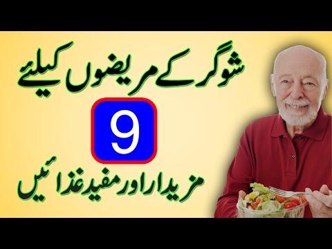 9 Best Super foods For Diabetics In Urdu || In Hindi