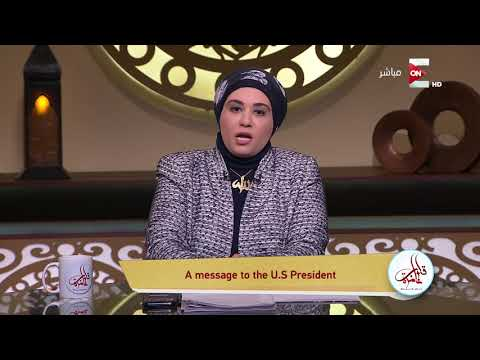 قلوب عامرة - A message to the U.S President