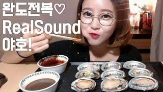 싱싱 완도전복 리얼사운드 먹방realsound mukbang eatingshow eatingsound