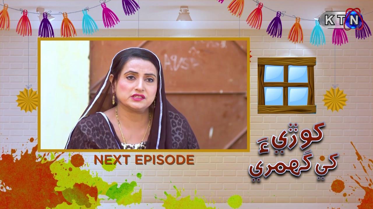 Download Khori Khay Ghumri  Next Episode 34 | on KTN Entertainment