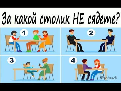 Психологический тест! За каким столиком вы бы НЕ хотели сидеть? Ответ расскажет, что вас беспокоит!