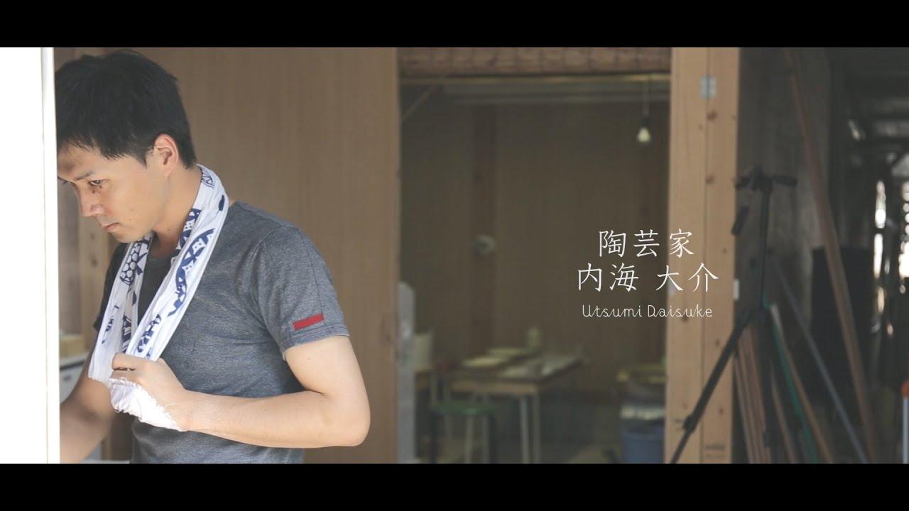 """""""籠山陶房"""" 陶芸家 内海 大介"""