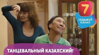 Танцевальный казахский! Q-елі с понедельника по четверг в 19:00 на Седьмом канале!