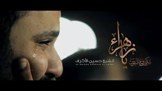 يا زهراء سكني روع النفوس | الشيخ حسين الأكرف