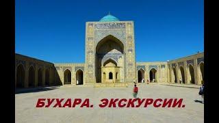 видео Экскурсии в Узбекистане