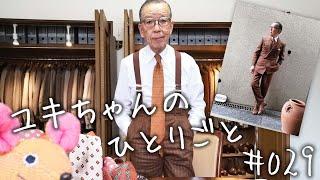 【コーデ術】ソラーロのスーツ、どう着こなす?【初級者向け】