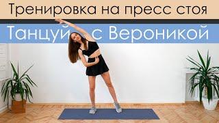 Тренировка на пресс стоя Музыкальная танцевальная тренировка для пресса Фитнес с Вероникой