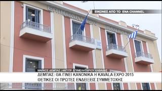 Όλα έτοιμα για την Kavala Expo 2015 λέει το Επιμελητήριο