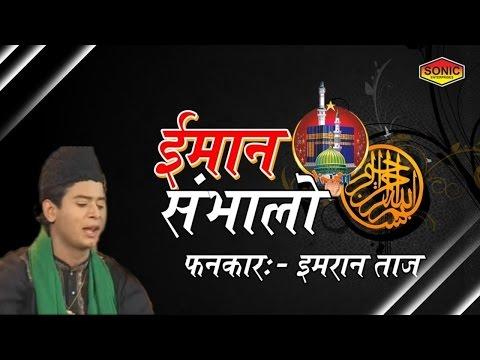 Iman Sambhalo || ईमान संभालो  || Islamic Qawwali ||  Imran Taj 2017 || New Qawwali 2017