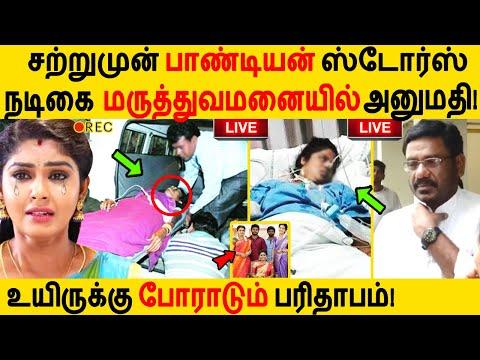 சற்றுமுன் பாண்டியன் ஸ்டோர்ஸ் நடிகை மருத்துவமனையில் அனுமதி! | Pandian Stores | Vijay Tv | Tamil News