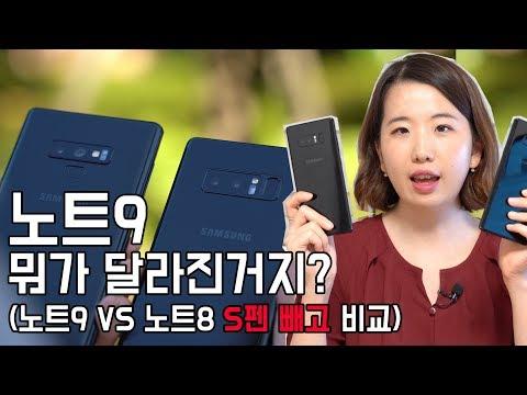 갤럭시 노트9 VS 노트8 스펙비교해보자 (S펜 빼고 나머지 비교)