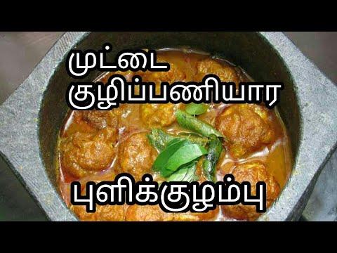 என்ன குழம்பு வைக்கறதுனு குழப்பமா | அவசர குழம்பு | kulambu recipe in tamil