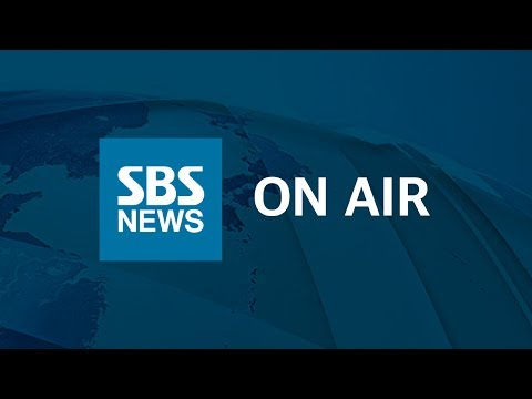 [SBS LIVE] 유튜브로 만나는 SBS 뉴스