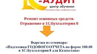 Видео по 1С для Казахстана