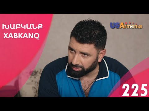 Xabkanq/Խաբկանք-Episode 225