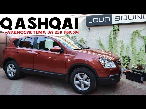 Nissan Qashqai обзор аудиосистемы LOUD SOUND