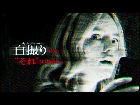 Селфи из ада 2018 ужас, детектив