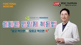 [기능의학교실_편집본]…