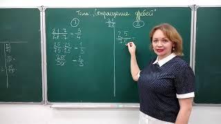Как сокращать дроби просто. Математика 6 класс