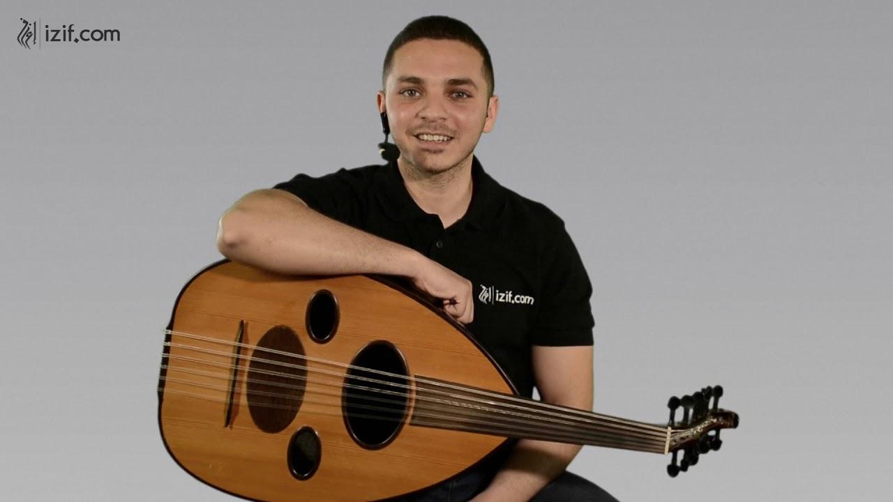 تعلّم الأغاني المصرية على العود | izif.com