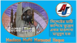 Maulana Mufti Mamunul Haque islamic bangla waz কেন সারা বাংলার মানুষ পাগল দেওয়ানা এই ওয়াজটি......
